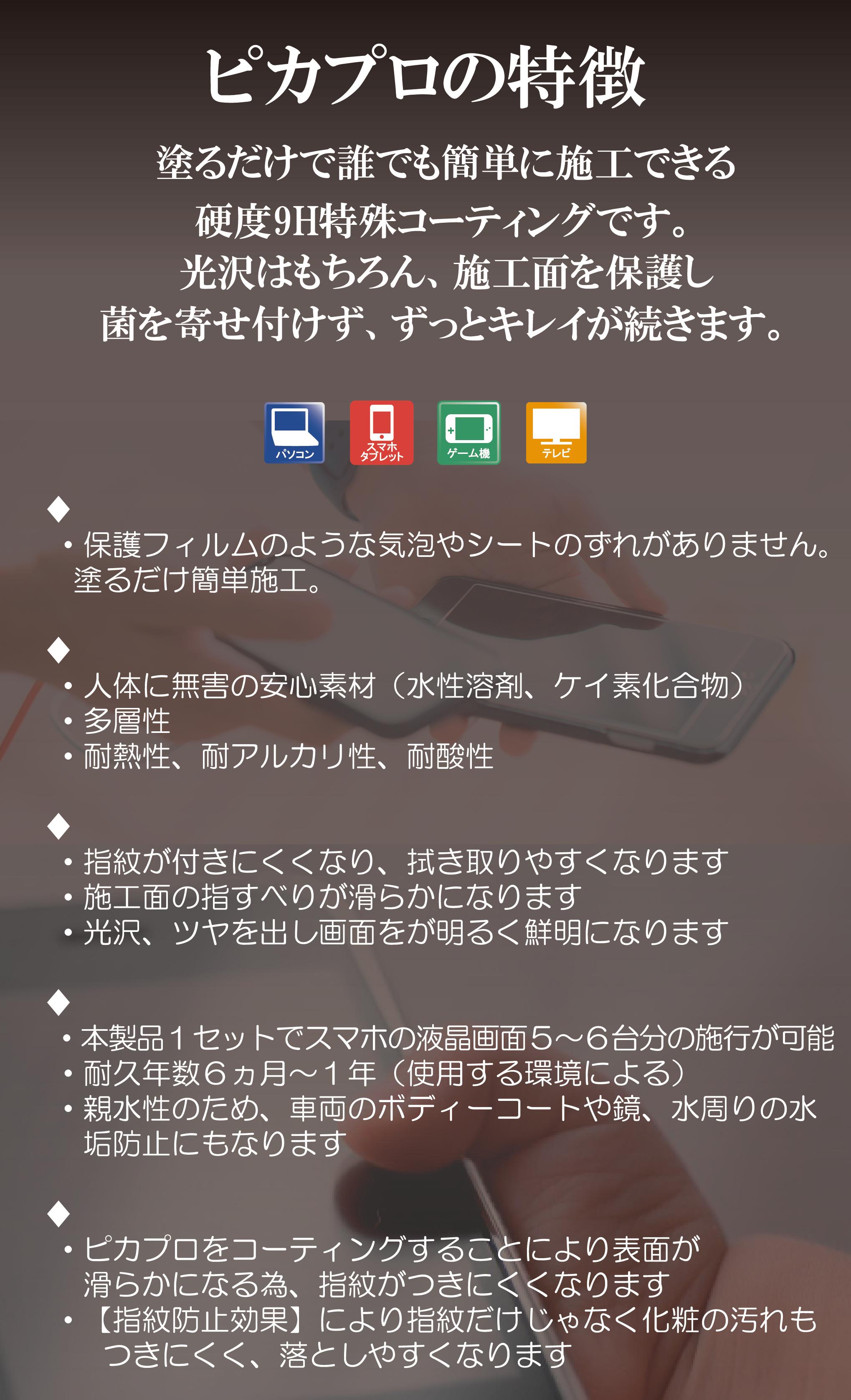 ピカプロの特長_縦版-01
